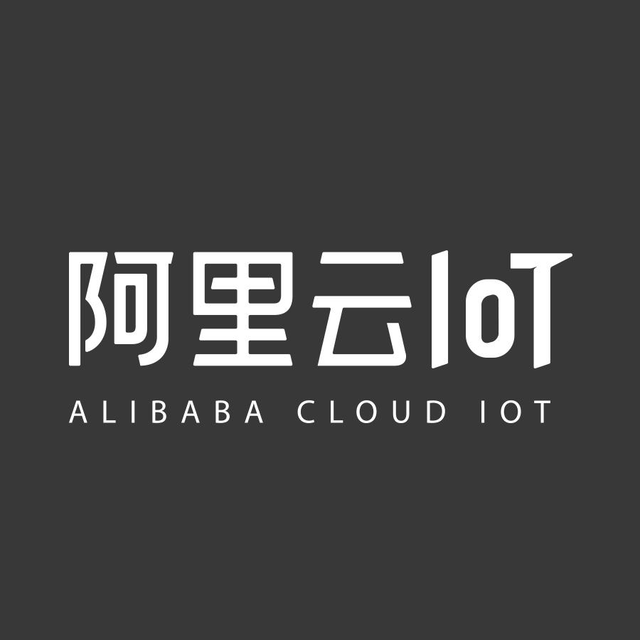 阿里云 IoT