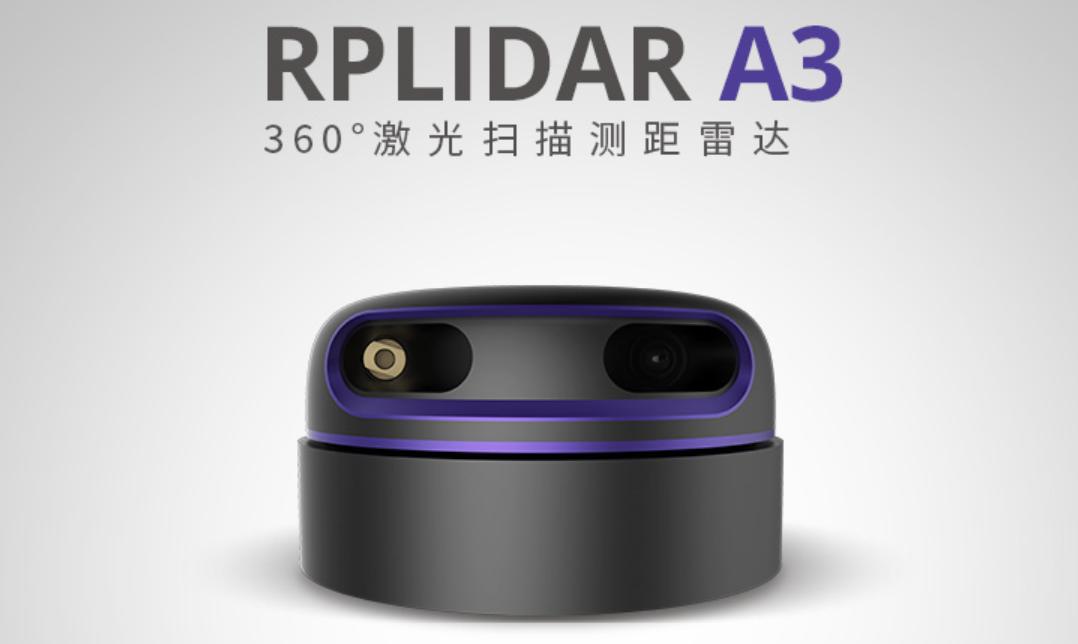 RPLIDAR激光雷达