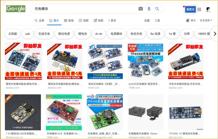 谷歌搜索电子元器件.png