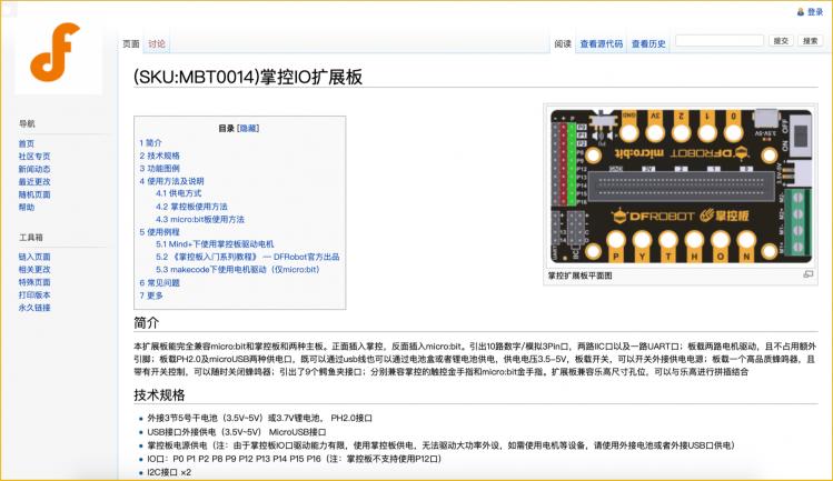 掌控板wiki页面.png