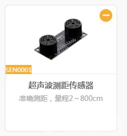 超声波传感器SEN0001