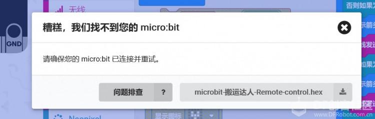 Makecode程序出现的问题