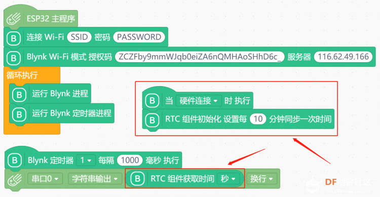 rtc模块.png