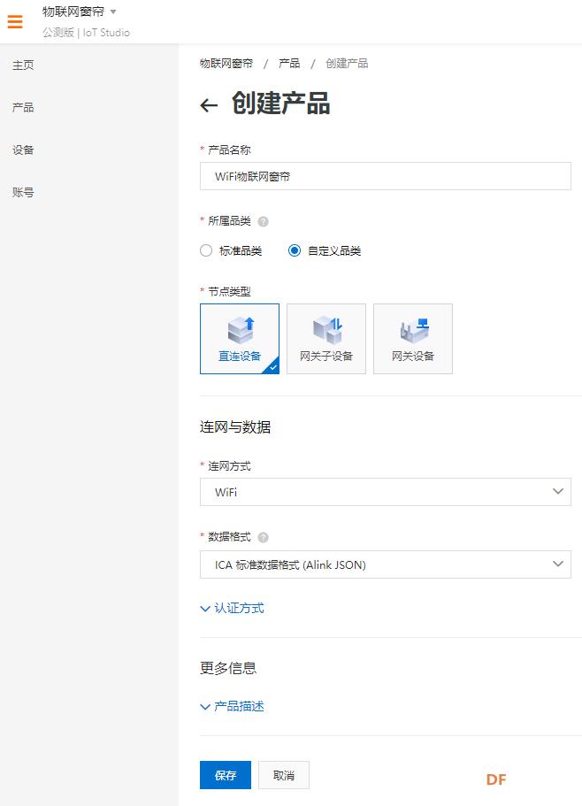 填写新建产品信息.png