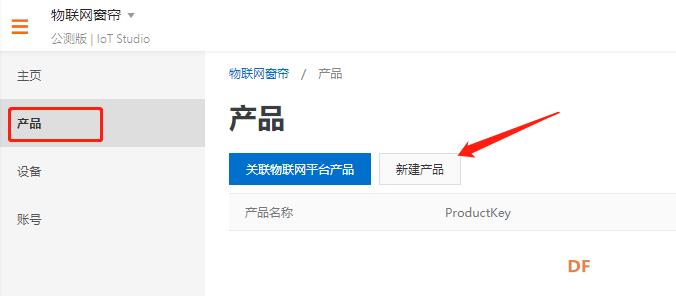 创建产品.png