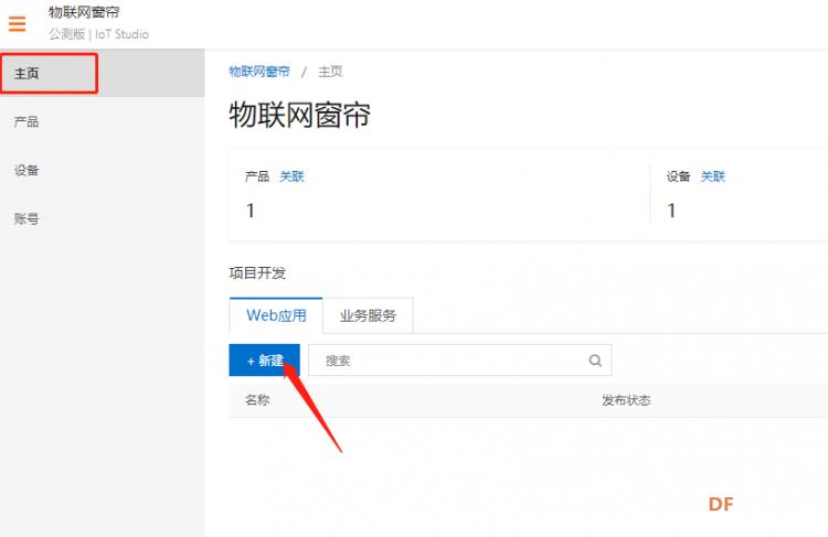 新建Web应用.png