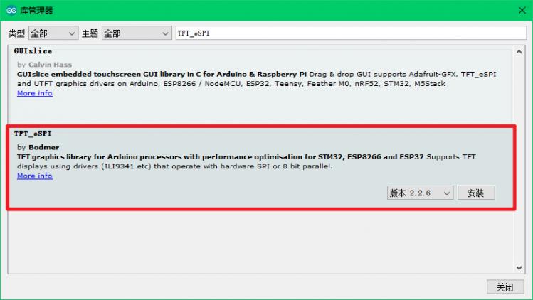 Arduino中搜索TFT_eSPI.png