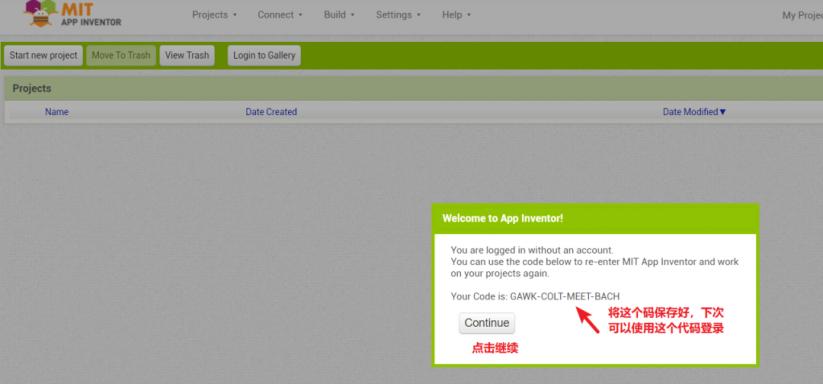 在国内可稳定访问的MIT App Inventor官方服务器qw2.jpg