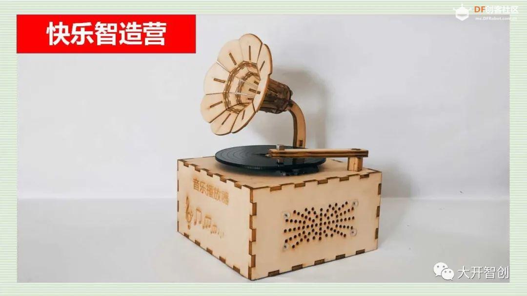 快乐智造营   15 音乐播放器qw1.jpg