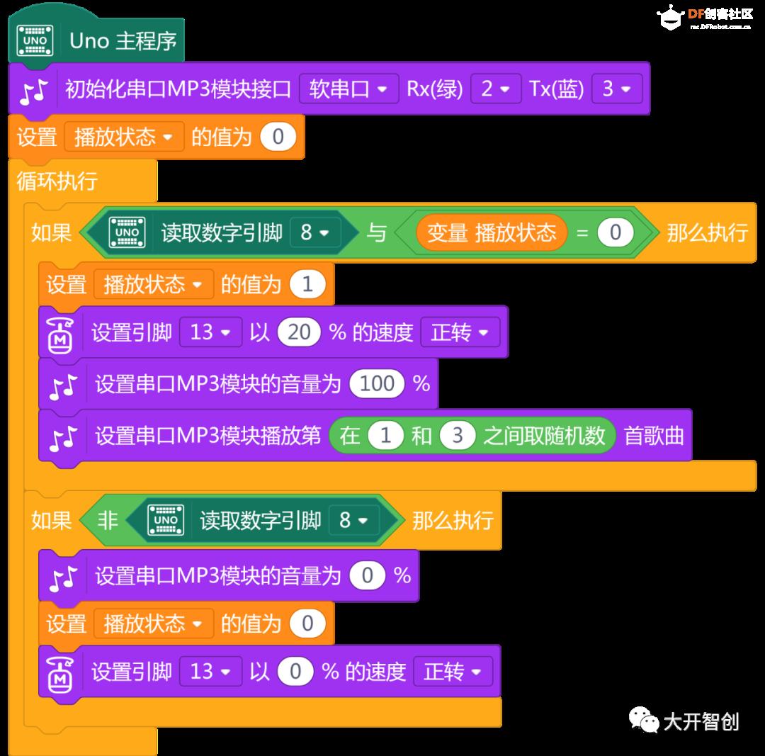 快乐智造营   15 音乐播放器qw9.jpg